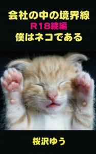 会社の中の境界線R18続編:僕はネコである